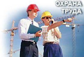 79 служба охраны труда статья 217 тк рф у каждого работодателя, осуществляющего производственную деятельность